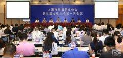 """<b>""""选举通""""助上海市期货同业公会第五届会员大会 第一次会议圆满成功</b>"""