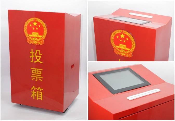 智能电子投票箱